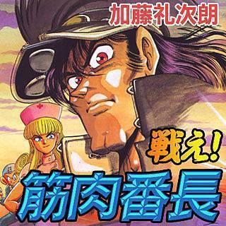 1995年戦え筋肉番長.jpg